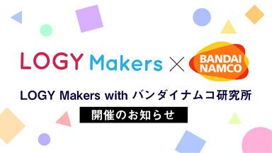 アイディアソン×プログラミング体験イベント「LOGY Makers」を開催します